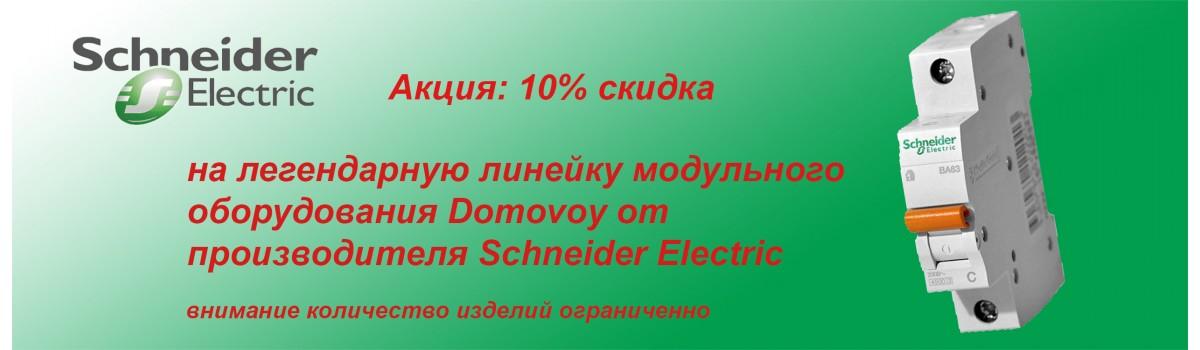 Schneider Electric Домовой Акция 10% скидка