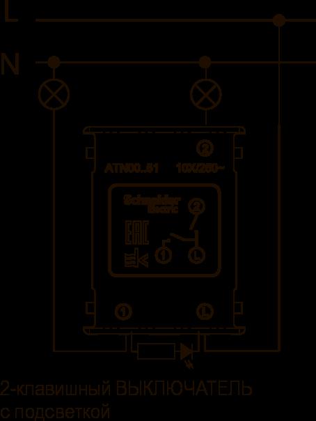 Схема подключения двуклавишного выключателя с подсветкой